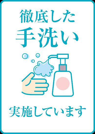 徹底した手洗いにご協力ください。