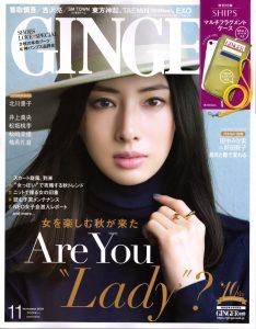 GINGER2019年9月発刊